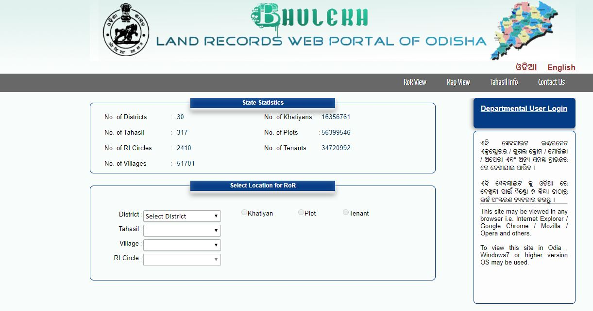Bhulekh Odisha: Online Land Records Portal of State